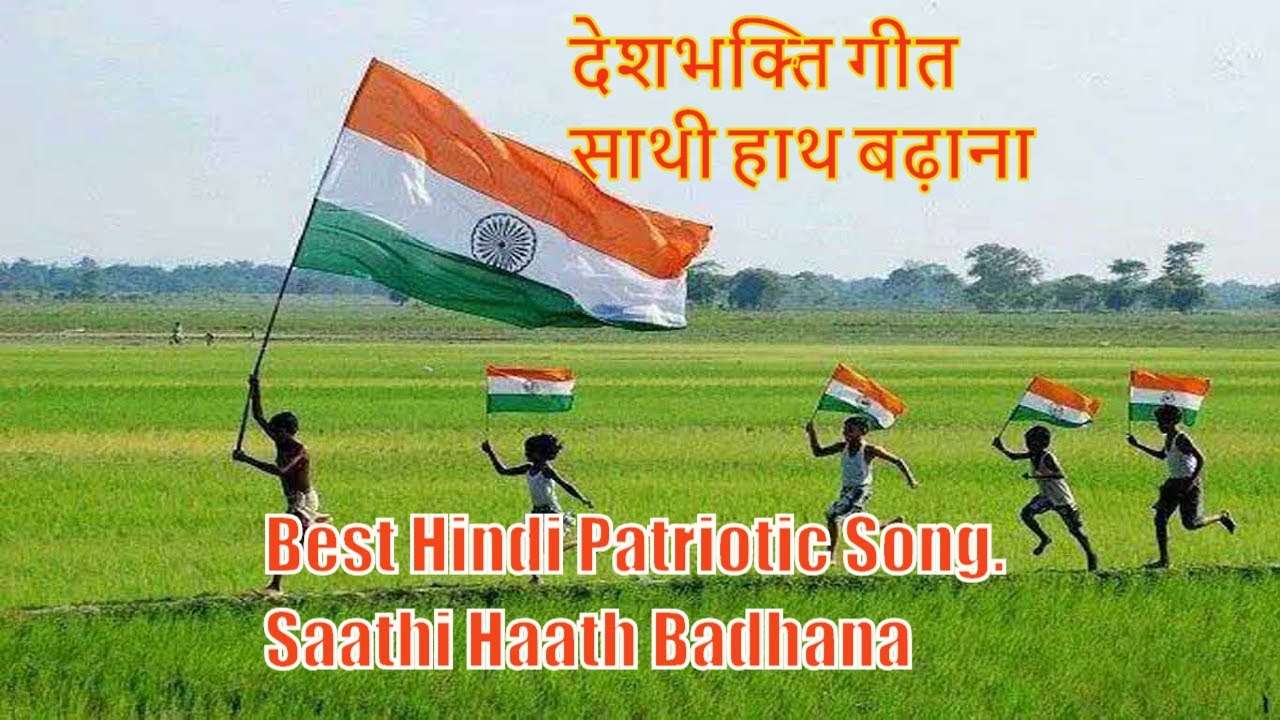 Indian Flag Images Hd720p: Hindi Patriotic Song -Saathi Haath Badhana By Avinash