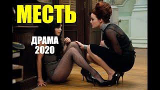 МЕСТЬ за сестру ЛЕСБИ - ДРАМА мелодрама 2020 - кино - хороший фильм - фильм онлайн - смотреть онлайн