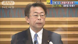広島3区に公明副代表を擁立 自公選挙協力に影響も(2020年11月19日) - YouTube