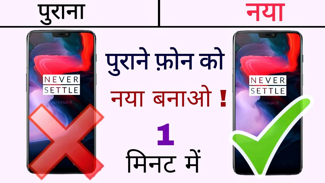 Make Your old Smartphone to New Smartphone | New Trick | Speed up your old phone