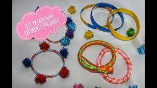 DIY украшения СВОИМИ РУКАМИ.  DIY Bracelets.Бюджетные летние украшения.Браслетики делаем сами.