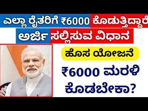 ರೈತರಗೆ-₹6000-ಉಚಿತ-|-ಅರ್ಜಿ-ಸಲ್ಲಿಸುವುದು-ಹೇಗೆ?-|-kisan-samman-yojana-online-application-in-kannada