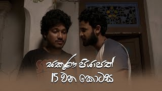 Sakuna Piyapath | Episode 15 - (2021-08-13) | ITN Thumbnail
