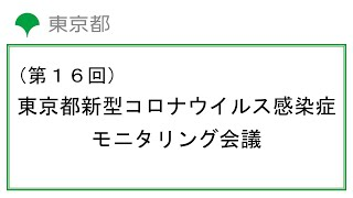 第16回東京都新型コロナウイルス感染症モニタリング会議(令和2年10月22日 17時45分~)