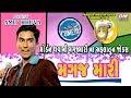 Gujarati Jokes New Natak - MAGAJ MARI - Amit Khuva - Comedy Funny Video