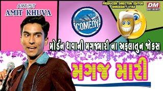 Aflatun Gujarati Jokes - MAGAJ MARI || Amit Khuva Funny Comedy Video 2018