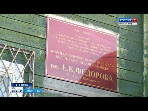 Вести Заполярья от 10 октября 2018 г. Жизнь вдали от цивилизации: метеостанция имени Фёдорова