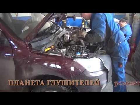 видео: Замена катализаторов на lifan x60. Замена катализатора на lifan в СПБ