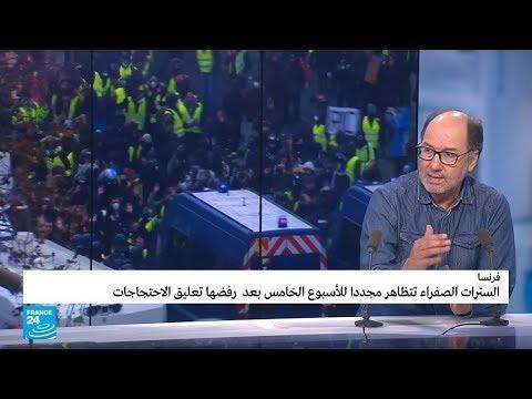 فرنسا: هل تؤجل حركة -السترات الصفراء- احتجاجاتها لما بعد أعياد الميلاد؟  - نشر قبل 2 ساعة