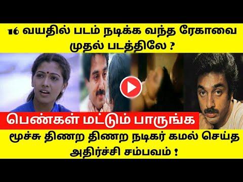 16 வயதில் படம் நடிக்க வந்த ரேகாவை கமலஹசன் செய்த ! Rekha ! Tamil cinema news  ! Tamil viral