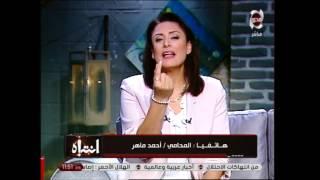 برنامج انتباه - منى العراقى و مداخلة المحامى احمد ماهر عن قضية خطف مريم