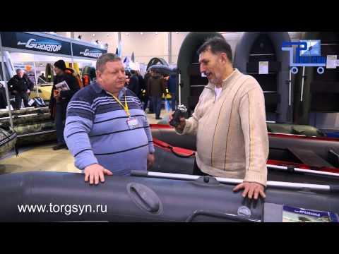 """Мнёв и К: Лодки """"Мнёв и К"""" на выставке """"Охота и рыболовство 2015"""" - видео от ТоргСин"""