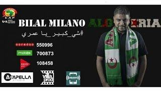 Bilal Milano 2017 - Chey kbir ya omri / بلال ميلانو - شئ كبير يا عمري