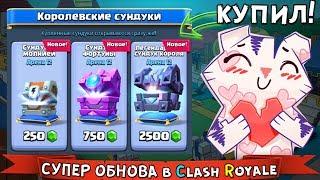 КУПИЛ 3 НОВЫХ СУНДУКА в Clash Royale ► Что ВНУТРИ ??? Супер-ОБНОВА + Электро АРЕНА