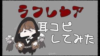 ラフレシア/SEKAINOOWARI  - ライブの記憶のみで耳コピしてみた!