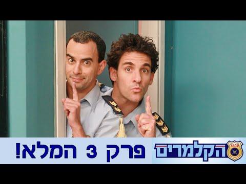 פרק 3 המלא - הקלמרים, עונה 3