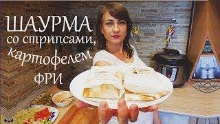 Домашняя ШАУРМА своими руками с картошкой фри и стрипсами Супер рецепт