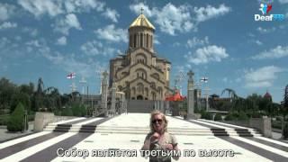 Кафедральный собор Святой Троицы в Тбилиси (DeafSPB)(http://deafspb.com/puteshestvie/1020-tbilisi., 2015-10-30T21:39:33.000Z)