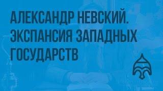 Александр Невский и экспансия западных государств на территории Руси. Видеоурок по истории России