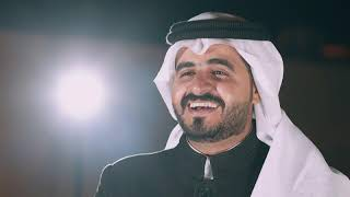 برّاد شاهي - جمعان الحارثي - 2020