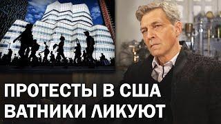 Повод для злорадства у российских патриотов / Невзоровские среды