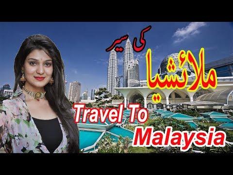Travel to Malaysia Urdu/Hindi | Malaysia History | Flying News Urdu Documentary