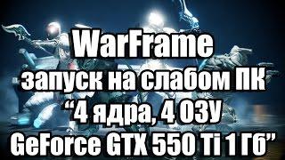 Игра Warframe: системные требования