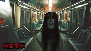 電車内は逃げ場が無いじゃない。 幽霊列車はこちら→https://youtu.be/vB9hbm8QsX0 ...
