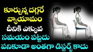 Simple Seating Exercises For Corporates | Best Exercises During Office | Health Tips | VTube Telugu
