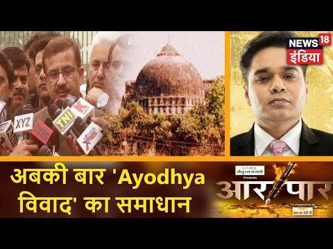 Aar Paar | अबकी बार 'Ayodhya विवाद' का समाधान! | 2019 से पहले Ram Mandir?