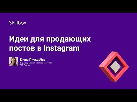 Идеи для продающих постов в Instagram