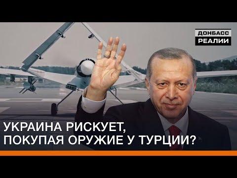 Украина рискует, покупая оружие у Турции? | Донбасc Реалии