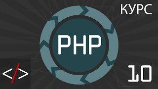 PHP уроки. 10: Константы (PHP для начинающих)