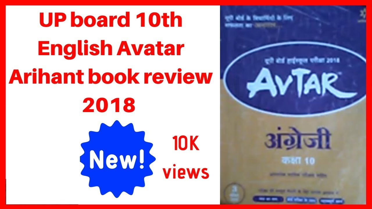 Latest Up board 10th English avatar book 2019 review