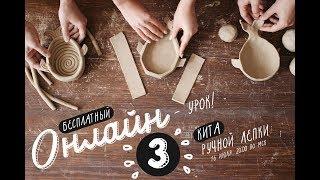 Обучение ручной лепки из глины. Техники ручной лепки для начинающих