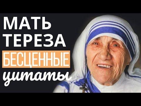 Бесценные цитаты матери Терезы
