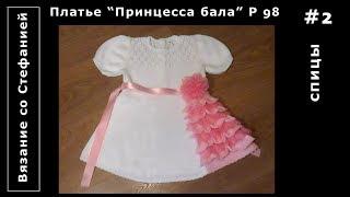 Как связать платье Принцесса бала Часть 2 из 4