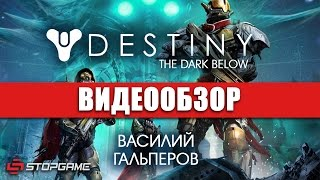 Обзор игры Destiny: The Dark Below