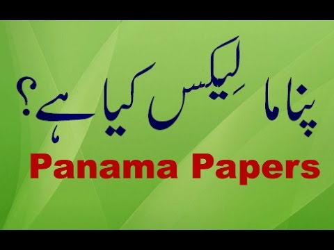 What are Panama Papers in urdu / hindi - The Biggest Leak In History - Panama papers kya hai? URDU