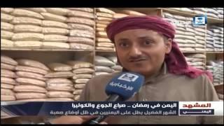تقرير المشهد اليمني - استقبال شهر رمضان في اليمن