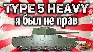 Type 5 Heavy - Что он представляет собой СЕГОДНЯ - Жизнь после нерфа - Аналитика