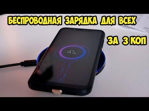 Беспроводная зарядка для любого телефона. Как это сделать?