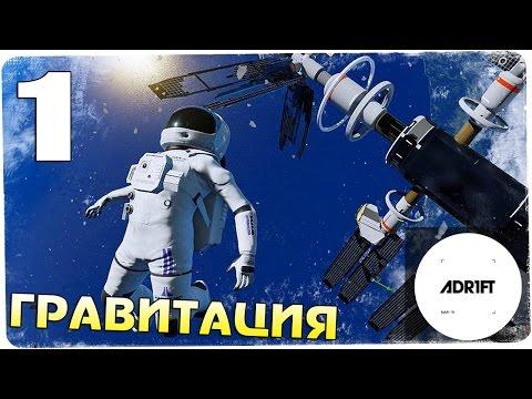 Выживание в космосе! ● Adr1ft #1