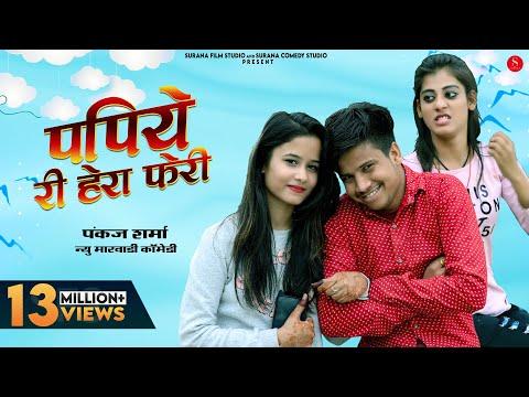 Papiye Ri Hera Pheri | Rajasthani Comedy - Filmi Papiyo | पपिये री हेरा फेरी | Surana Film Studio