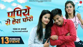Papiye Ri Hera Pheri | Rajasthani Comedy - Filmi Papiyo | पपिये री हेरा फेरी | Surana Film Studio MP3