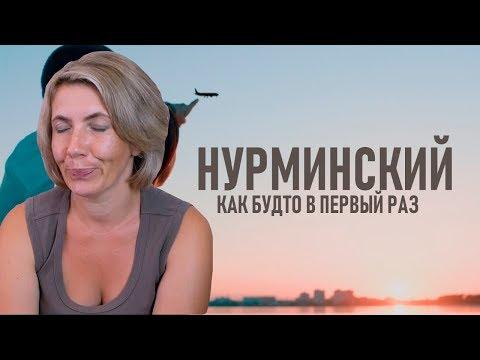 Реакция МАМЫ на Нурминский - Как будто в первый раз
