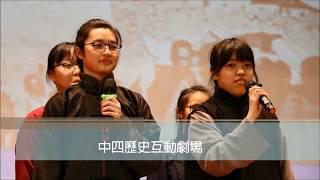 Publication Date: 2019-03-13 | Video Title: OLE﹕中四級歷史互動劇場 劇照