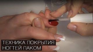 Техника покрытия ногтей лаком - видео-урок Натальи Голох