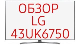 Обзор телевизора LG 43UK6750 (43UK6750PLD) UHD LED 4K, HDR, RGB, SmartTV WebOS 4.0