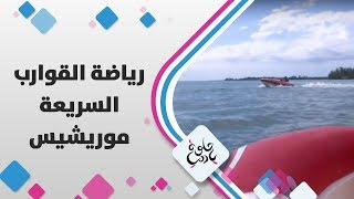 رياضة القوارب السريعة - موريشيوس